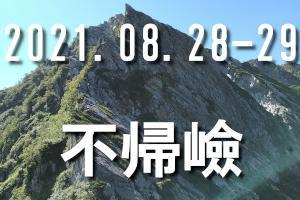 2021.08.28 不帰嶮 栂池から唐松岳へ【百名山】