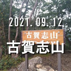 2021.09.12 古賀志山 中尾根から周回