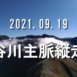 2021.09.19 谷川連峰主脈縦走 すばらしき稜線