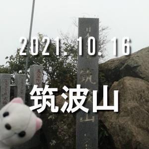 2021.10.16 筑波山【百名山】贅沢な朝食を楽しむ
