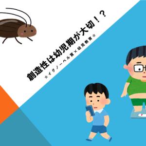 【創造性は幼児期が大切!?】☆イグノーベル賞×幼児教育☆