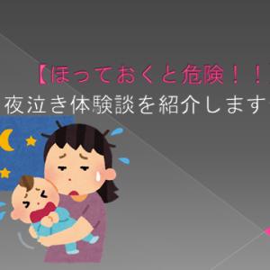 【ほっておくと危険!!】夜泣き体験談を紹介します☆