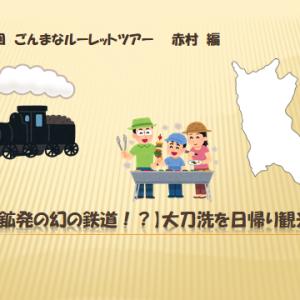 【炭鉱発の幻の鉄道!?】第4回ごんまなルーレットツアー 赤村編