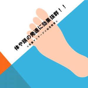 【体や頭の発達に効果抜群】☆足裏マッサージ×幼児教育☆