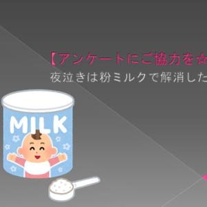 【アンケートにご協力を☆】夜泣きは粉ミルクで解消した!