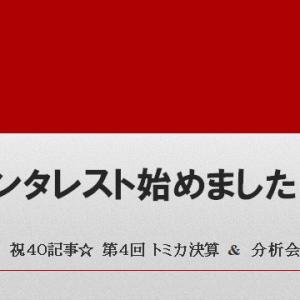 【ピンタレスト始めました!】第4回トミカ決算&分析会