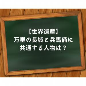 【世界遺産・中国】万里の長城と兵馬俑坑に共通する人物って誰?