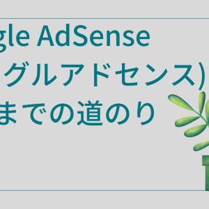 Google AdSense(グーグルアドセンス)合格までの道のり