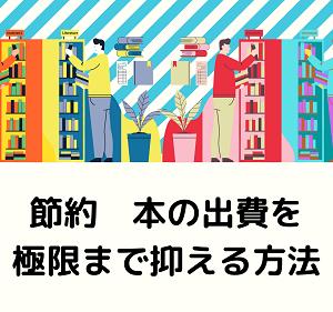 節約と習慣化で本の出費を極限まで抑える方法と効率化