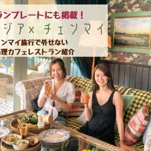 チェンマイ市内でアクセス良く、女性がときめくミシュランプレートのも掲載されるタイ料理カフェ