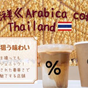 タイで1番有名な日本・京都発の世界を狙う「% Arabica Coffee Thailand」は豪華絢爛のフォトジェニックさです