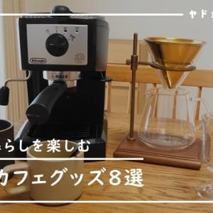 【転勤族の暮らし】おうちで楽しむカフェグッズ7選
