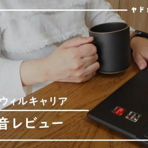 保護中: 【2021年 体験談】ポジウィルキャリアで無料相談受けてみた!