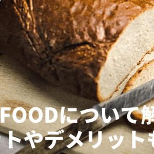 完全食 BASE FOODとは?
