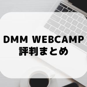 悪評あり。DMM WEBCAMPの評判・口コミを徹底調査!