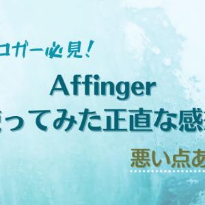 Affinger6を実際に購入した評判レビュー!デメリットも暴露