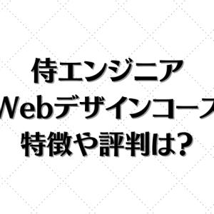 侍エンジニア Webデザインコースの評判を徹底調査!料金やスクール特徴を一挙公開