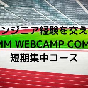 現役経験交え解説!DMM WEBCAMP COMIT短期集中コース