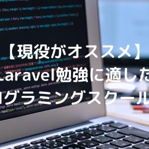 【現役が厳選】Laravel勉強に適したプログラミングスクール2選
