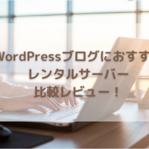 WordPressブログ向け!コスパ最強おすすめレンタルサーバー3選
