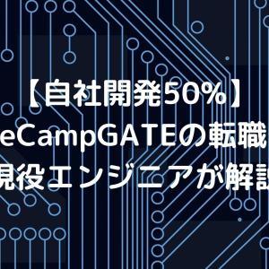 【自社開発50%】CodeCampGATEの転職先を現役エンジニアが解説