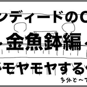 インディードのCM 〜 金魚鉢編 〜 がモヤモヤする件