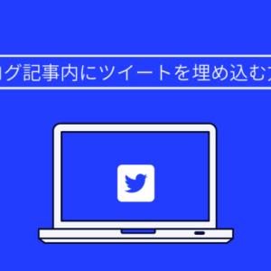 ブログ記事内にTwitterのツイートを埋め込む方法