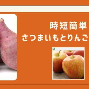 時短簡単お鍋に入れるだけレシピ さつまいもとりんごの甘煮