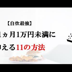 一人暮らしの食費を1ヵ月1万円未満に抑える11の方法【結論:自炊は最強】