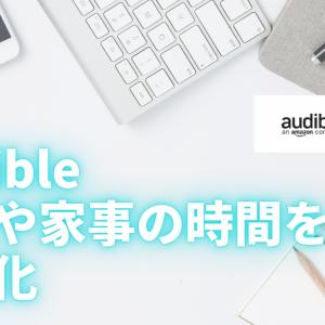 【無料体験あり】Amazonオーディブルで通勤や家事の時間を最適化!