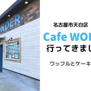 名古屋市天白区植田店 Cafe WONDER (カフェワンダー)