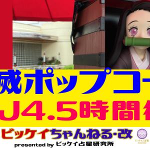 【USJ】鬼滅ポップコーンバケツ最後尾から4.5時間待ちwwww