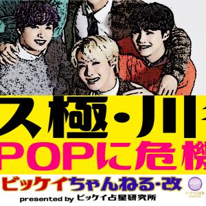 「これでは世界で戦えない」ゲス極・川谷絵音がJ-POPに危機感。K-POP、BTS、BLACKPINK…日本の音楽界は?