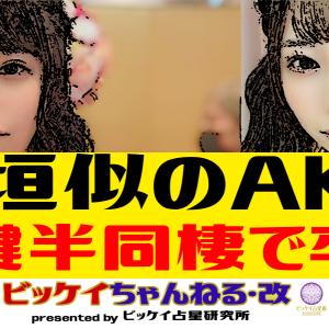 """【誰?】宇垣美里似でプチ話題になったAKB48鈴木優香とかいう人が""""男バレ""""で卒業へ"""