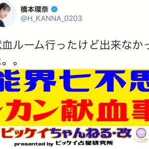 【未だに謎】橋本環奈「献血行ったけど出来なかった」←何故?????