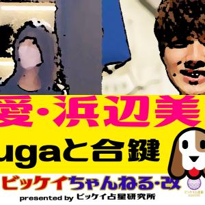 【文春砲】浜辺美波が「まるりとりゅうが」Ryugaと合鍵ポメラニアン愛。ポメの匂わせ投稿、顔写真などあり