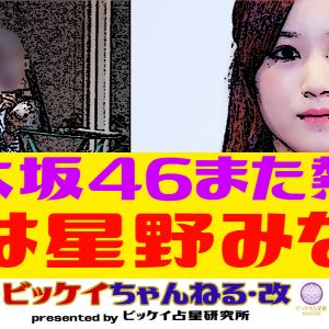 【文春砲】乃木坂46・星野みなみが4歳年上通販会社御曹司とデート2連泊