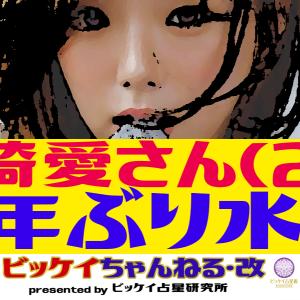 【画像】篠崎愛さんが4年ぶりに水着グラビア登場!!まだまだイケると話題に