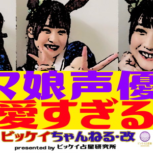 【画像】立花日菜ちゃんとかいう声優がアイドル並で可愛すぎる(写真右)