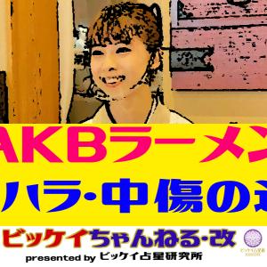 【セクハラ・中傷】を受けた元AKBラーメン店主梅澤愛優香さんがラーメン評論家に入店拒否!