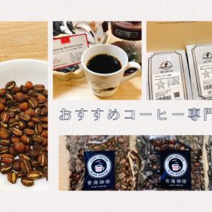 珈琲ソムリエおすすめ!ネット通販できるコーヒーお試しセット8選!