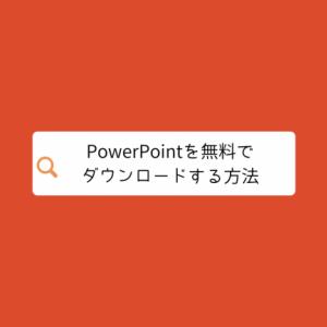 パワーポイントを無料でダウンロードする方法!PowerPointを無料で使う全ての方法を徹底解説してみた