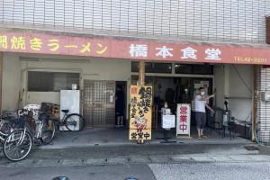 高知県 橋本食堂で昼ご飯🍜須崎名物 鍋焼きラーメン