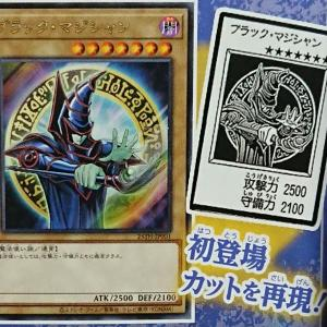 【遊戯王OCG】原作ファン向けのブラックマジシャン