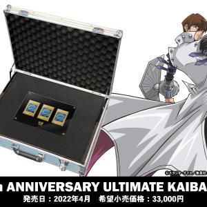 【遊戯王】コナミスタイルで2022年6月上旬お届け「25th ANNIVERSARY ULTIMATE KAIBA SET」の受付開始!