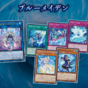 【遊戯王OCG】ブルーメイデンのマリンセス強化!
