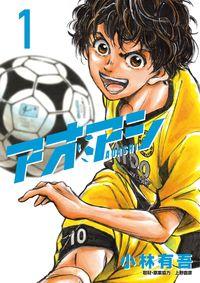 おすすめのサッカー漫画-アオアシ(2022年アニメ化決定!!!)