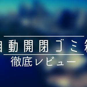 【最先端!?】自動開閉ゴミ箱 DiETZ (ディーツ) 徹底レビュー