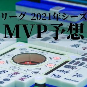 【Мリーグ】2021シーズンは誰が活躍する?MVP予想!!!