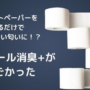置くだけでトイレがいい匂いになるおすすめのトイレットペーパー「エリエール 消臭+」